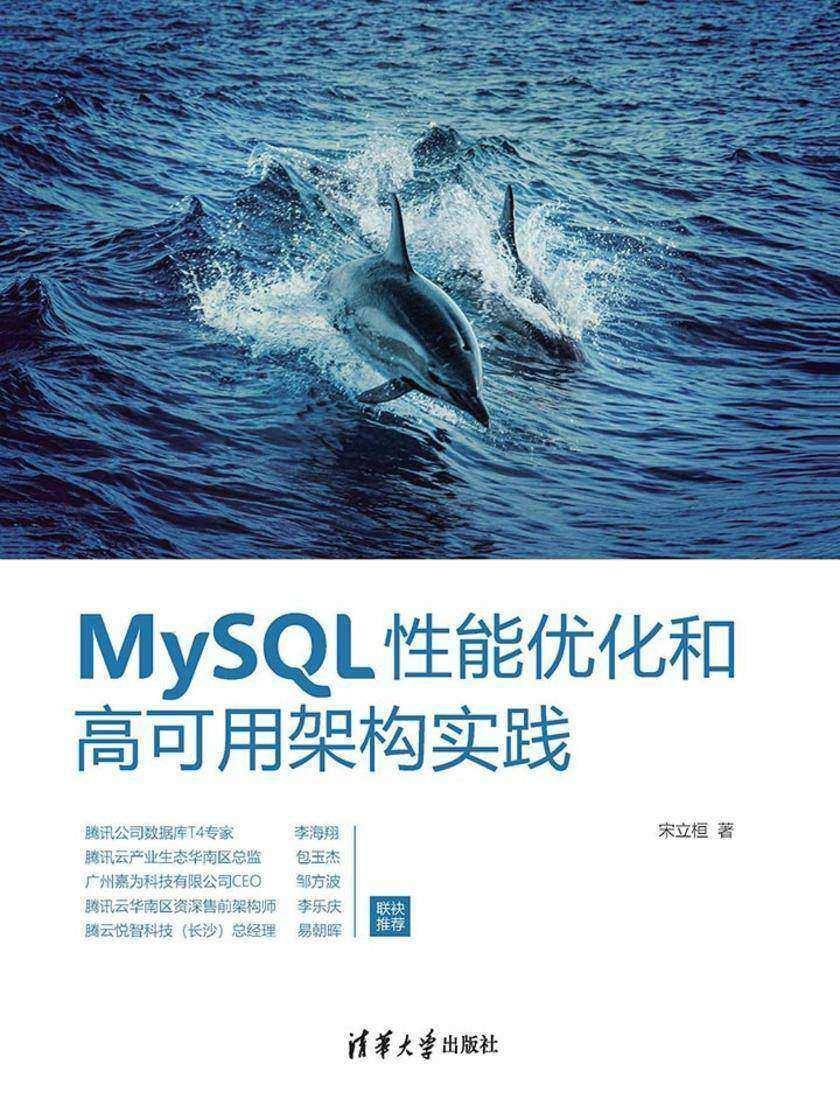 MySQL性能优化和高可用架构实践