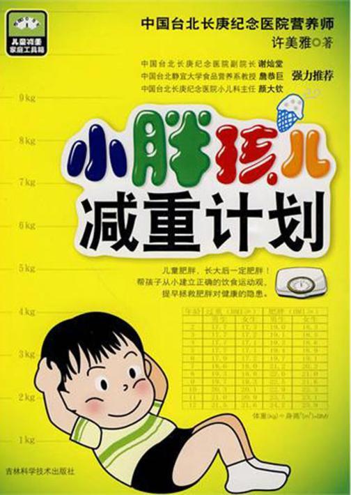 小胖孩减重计划(仅适用PC阅读)