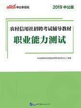 中公2019农村信用社招聘考试辅导教材职业能力测试