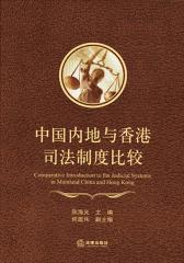 中国内地与香港司法制度比较