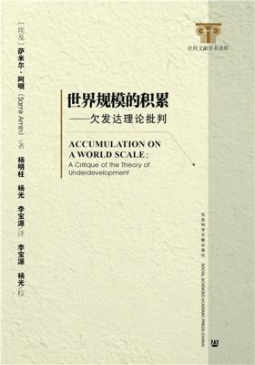 世界规模的积累:欠发达理论批判(第2版)(社科文献学术译库)