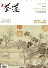 海峡茶道 月刊 2013年5月(电子杂志)(仅适用PC阅读)