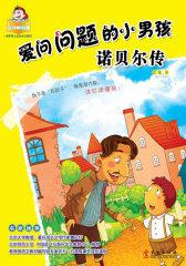 """可爱的""""坏孩子""""——世界伟人传记系列:爱问问的小男孩:诺贝尔传(试读本)"""