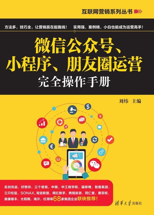 微信公众号、小程序、朋友圈运营完全操作手册