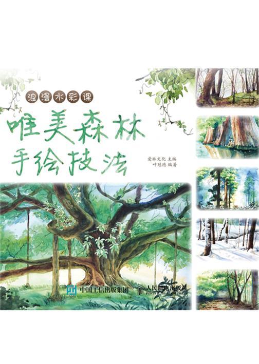 浪漫水彩课——唯美森林手绘技法