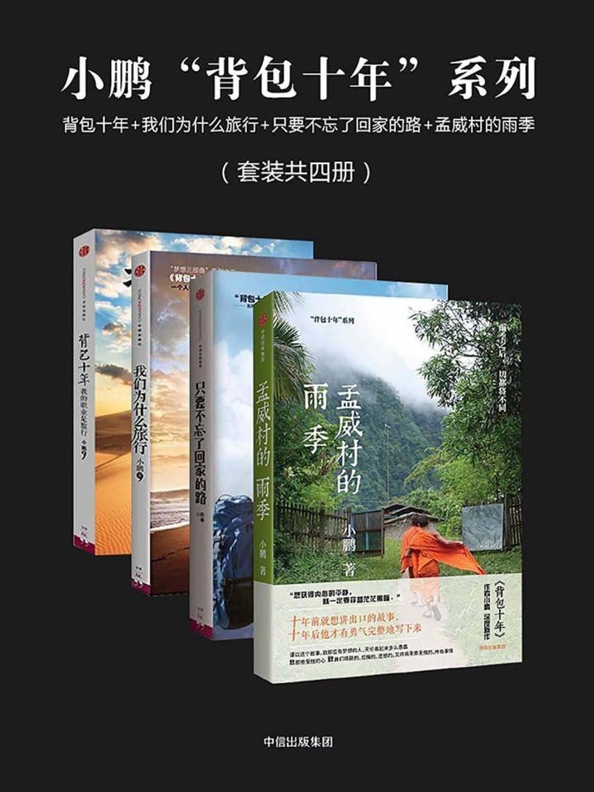 """小鹏""""背包十年""""系列(套装共四册)"""