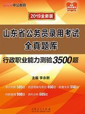 中公2019山东省公务员录用考试全真题库行政职业能力测验3500题