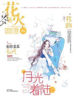花火B-2019-1期(电子杂志)