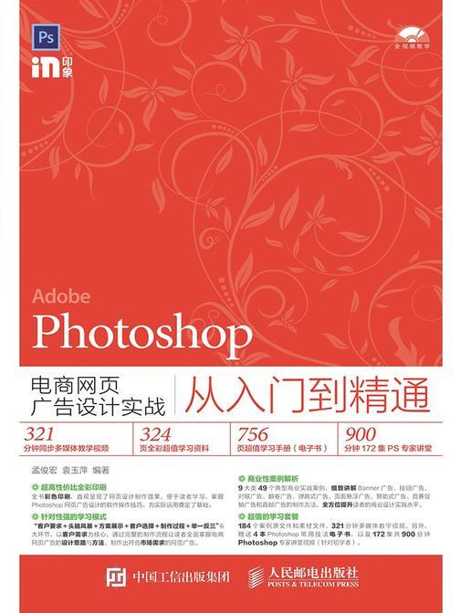 Photoshop电商网页广告设计实战从入门到精通