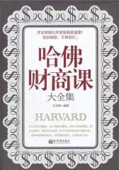 哈佛财商课大全集