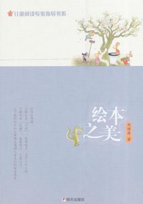 儿童阅读专家指导书系:绘本之美
