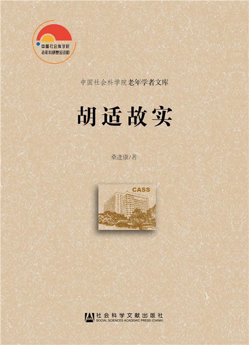 胡适故实(中国社会科学院老年学者文库)