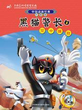 黑猫警长(2)(空中擒敌)(升级版)