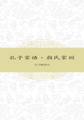 孔子家语·颜氏家训