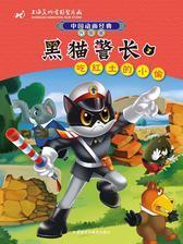 黑猫警长(3)(吃红土的小偷)(升级版)