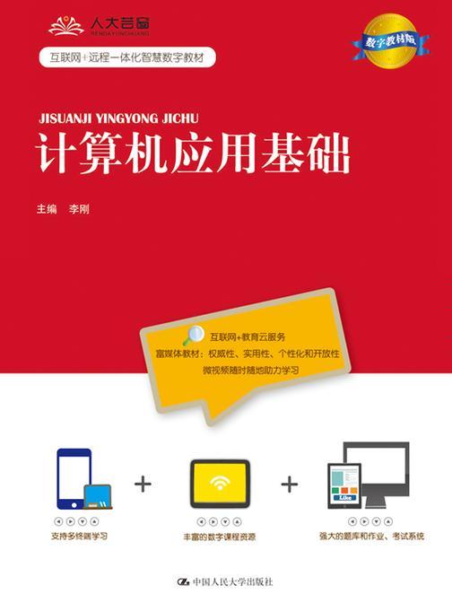 计算机应用基础(数字教材版)(互联网+远程一体化智慧数字教材)