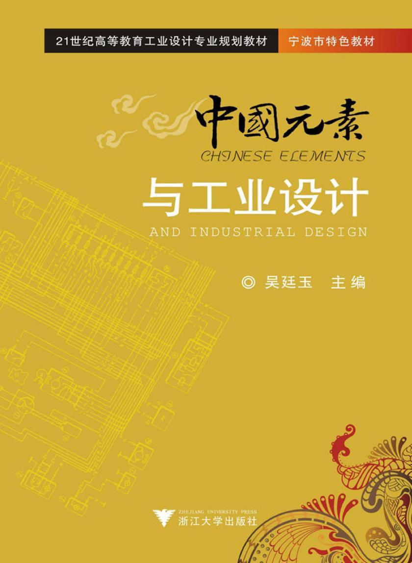 中国元素与工业设计