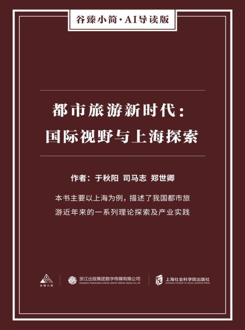 都市旅游新时代:国际视野与上海探索(谷臻小简·AI导读版)