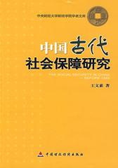中国古代社会保障研究(仅适用PC阅读)