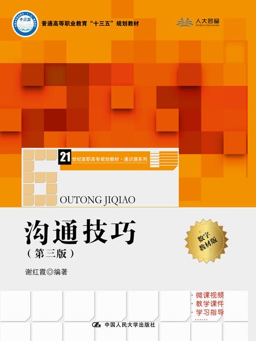 国际金融(数字教材版)(互联网+远程一体化智慧数字教材)