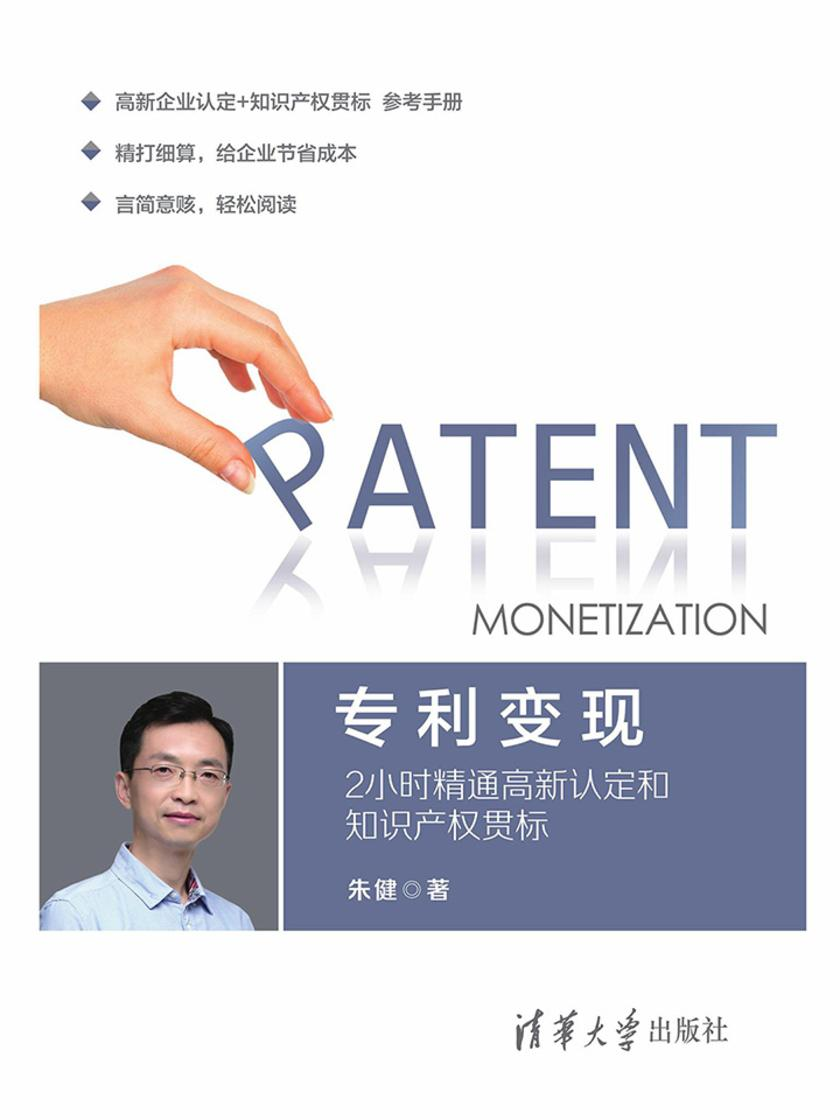 专利变现:2小时精通高新认定和知识产权贯标