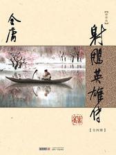 射雕英雄传(全4册)【精装本】