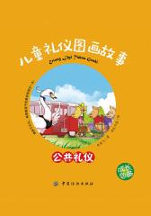 儿童礼仪图画故事(公共礼仪)