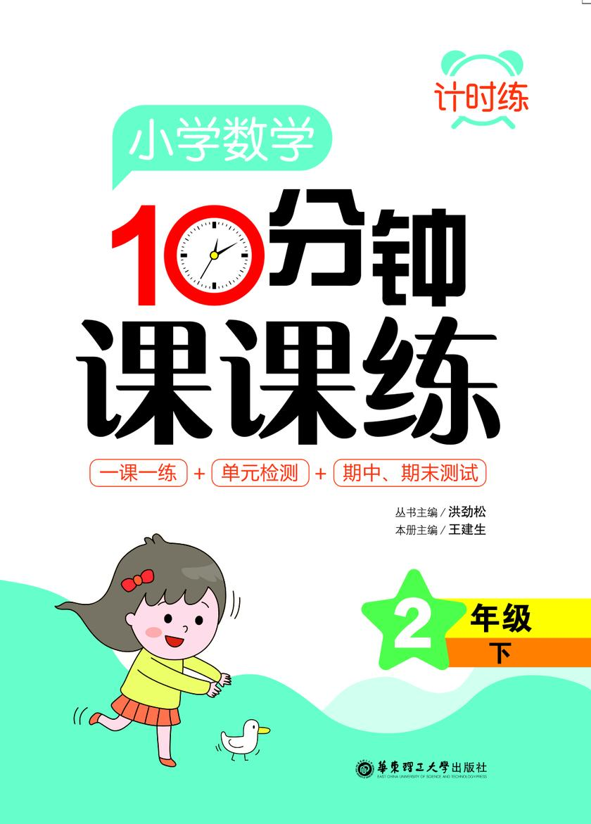 计时练:小学数学10分钟课课练(2年级下)