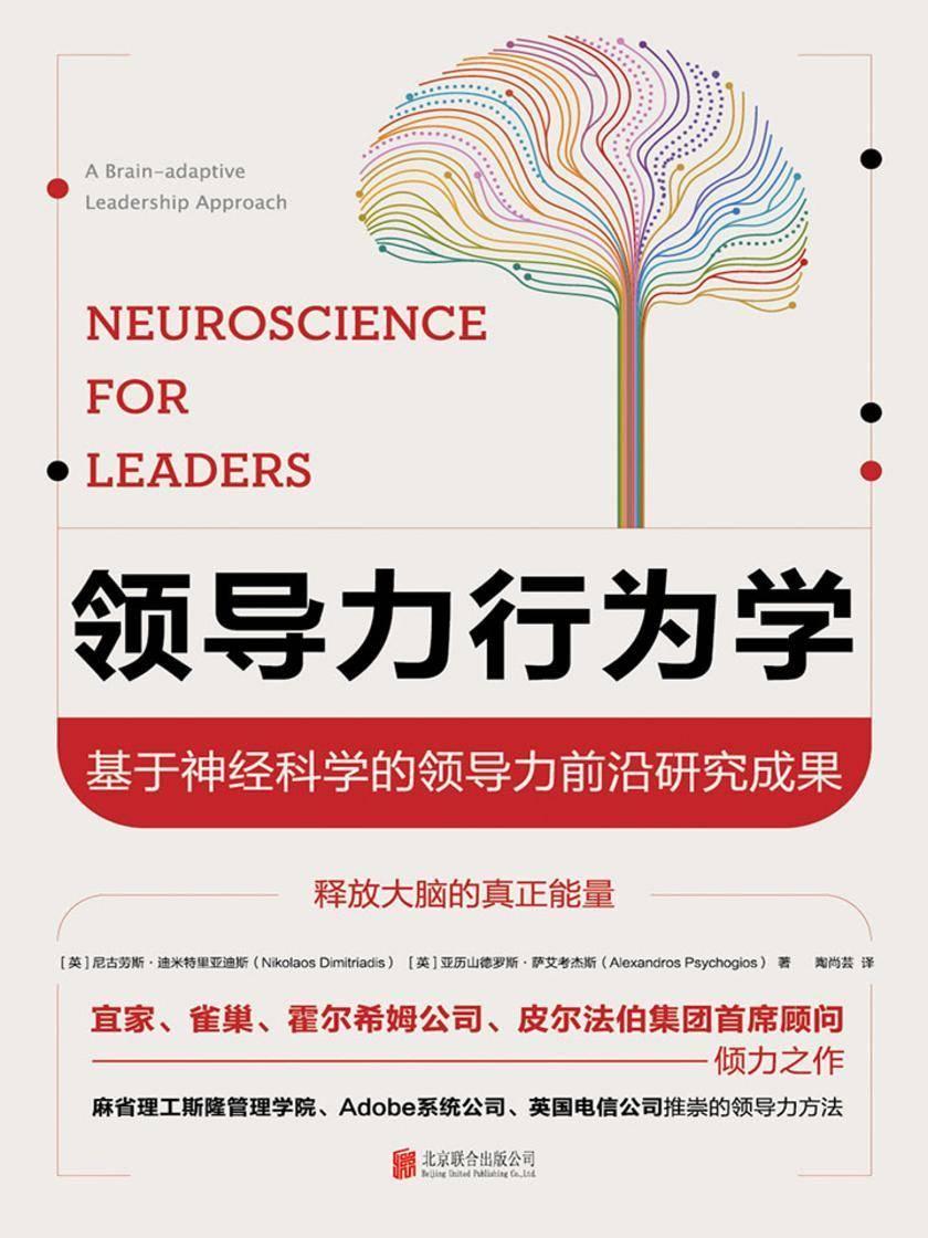 领导力行为学:基于神经科学的领导力前沿研究成果