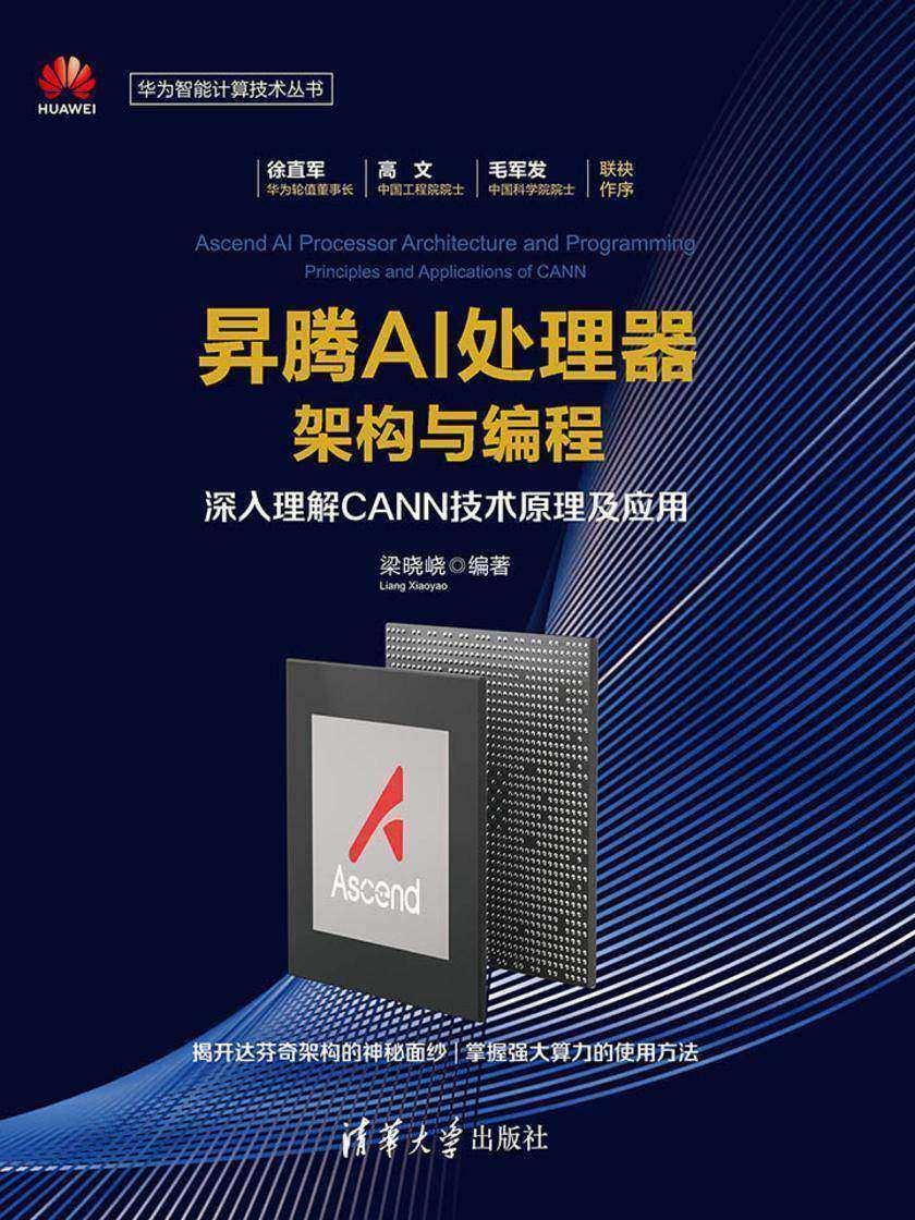昇腾AI处理器架构与编程——深入理解CANN技术原理及应用