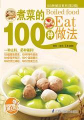 煮菜的100种做法