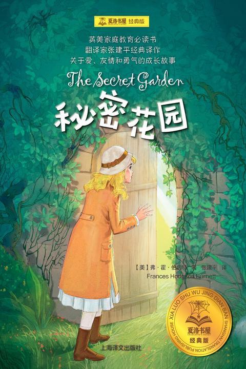 秘密花园(夏洛书屋:经典版)