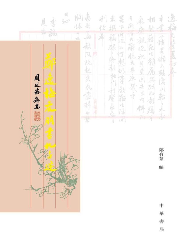 郑逸梅友朋书札手迹(仅适用PC阅读)