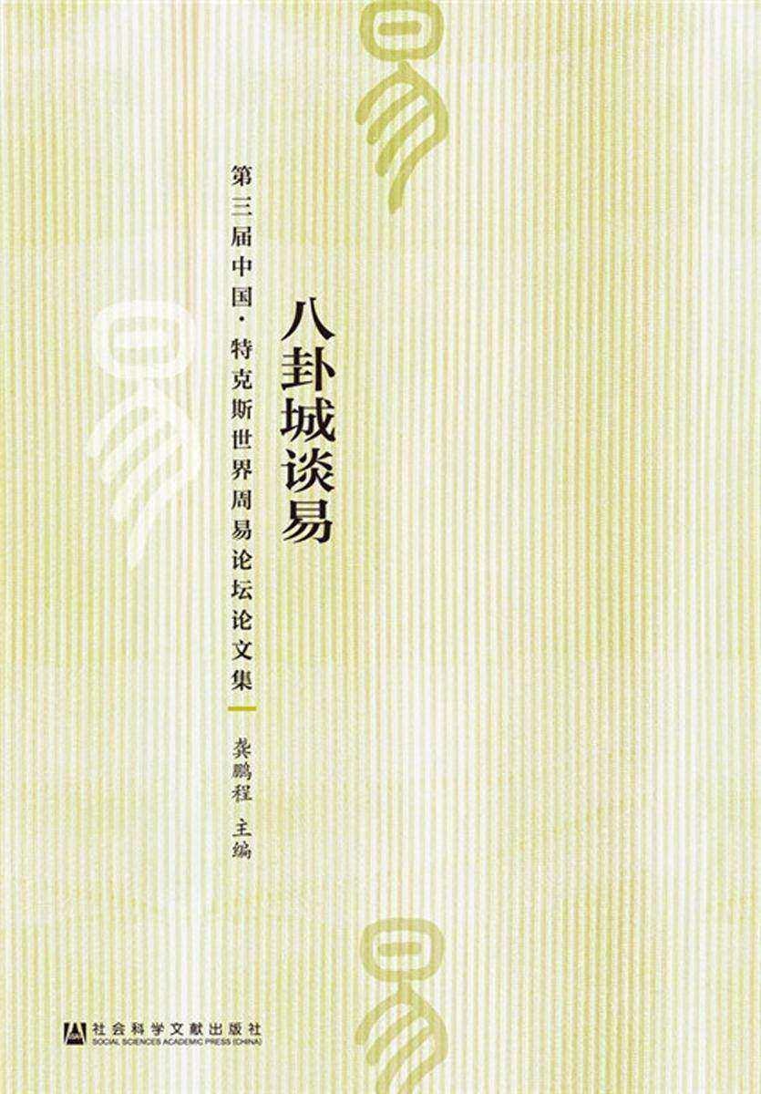 八卦城谈易:第三届中国·特克斯世界周易论坛论文集