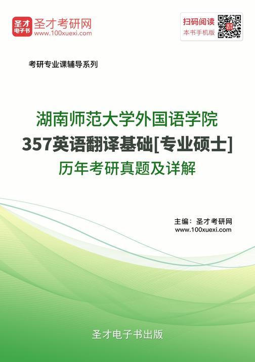 湖南师范大学外国语学院357英语翻译基础[专业硕士]历年考研真题及详解