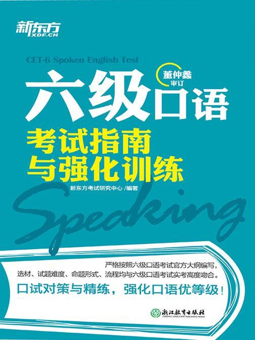 六级口语考试指南与强化训练