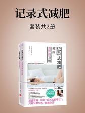 记录式减肥(全二册)