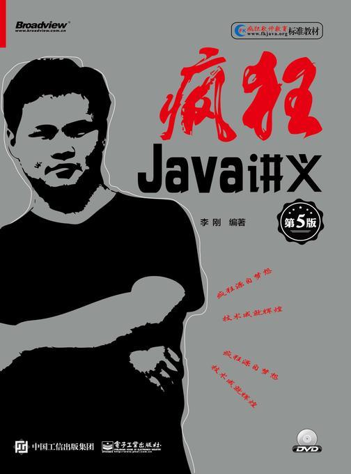 疯狂Java讲义(第5版)