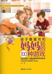 孩子最喜欢和妈妈玩的100个游戏