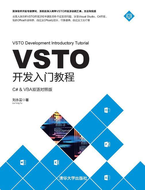 VSTO开发入门教程