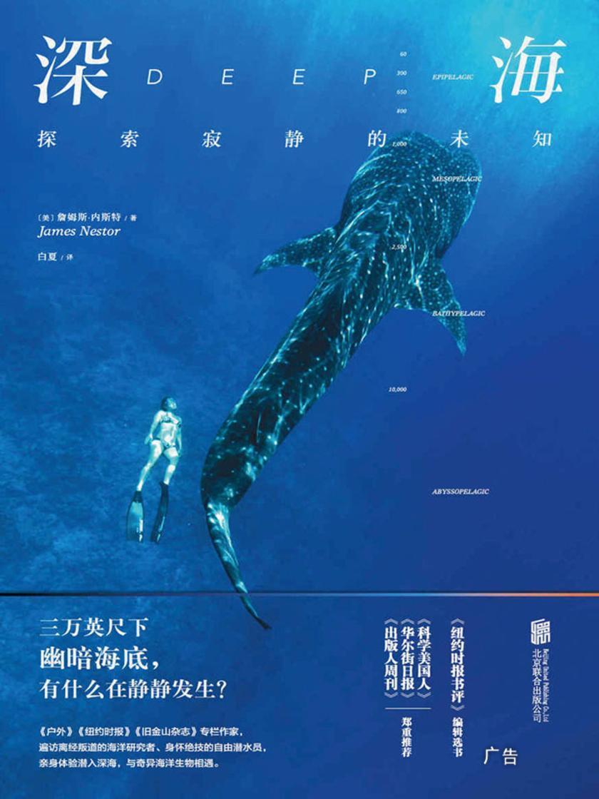 深海(美国亚马逊TOP科学类图书,关于潜水与海洋探索的惊心动魄)