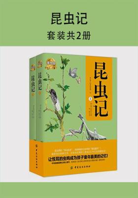 昆虫记(套装共2册)