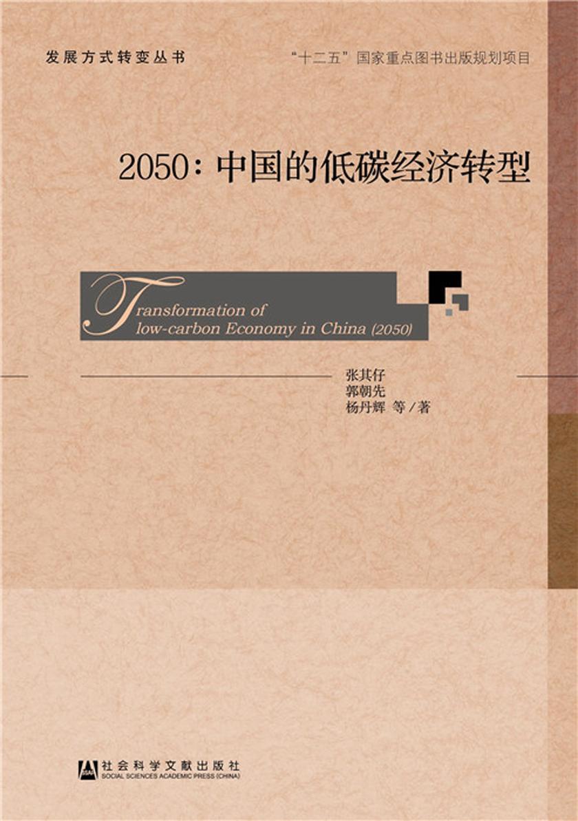 2050:中国的低碳经济转型(发展方式转变丛书)