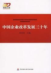 中国企业改革发展三十年(仅适用PC阅读)