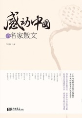 感动中国的名家散文