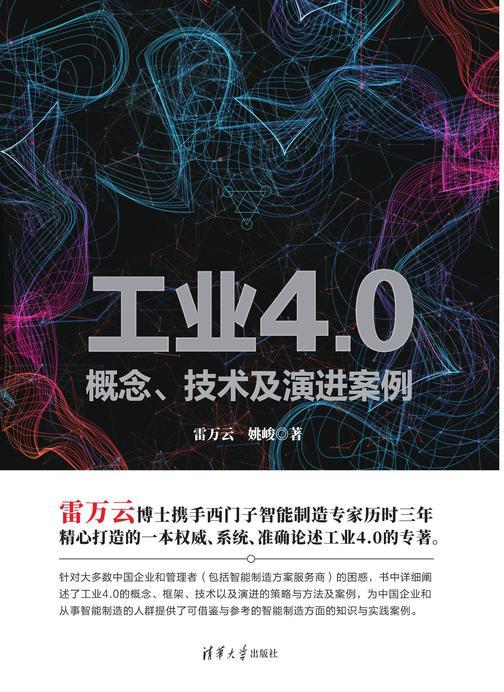 工业4.0——概念、技术及演进案例