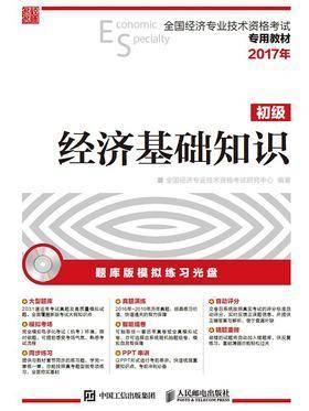 全国经济专业技术资格考试专用教材——经济基础知识(初级)