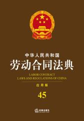 中华人民共和国劳动合同法典