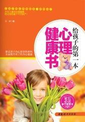 给孩子的第一本心理健康书