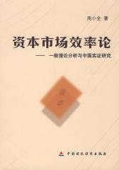 资本市场效率论——一般理论分析与中国实证研究(仅适用PC阅读)
